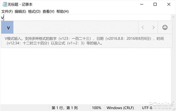 Windows10输入法这些玩法真的不比搜狗差的照片 - 4