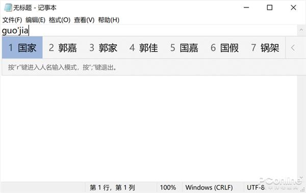 Windows10输入法这些玩法真的不比搜狗差的照片 - 6