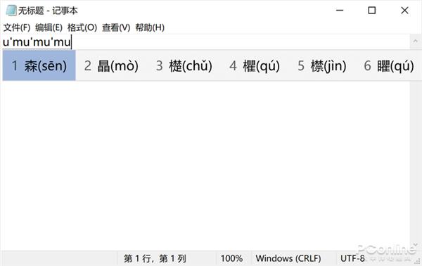 Windows10输入法这些玩法真的不比搜狗差的照片 - 3