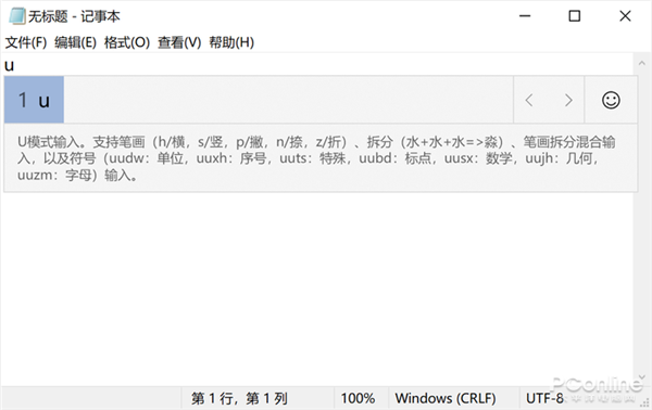Windows10输入法这些玩法真的不比搜狗差的照片 - 2