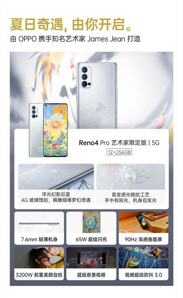 OPPO Reno4 Pro艺术家限定版开启预定 深度定制4299
