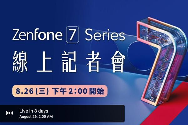 华硕Zenfone 7系列官宣 翻转摄像头8.26下午2点发布