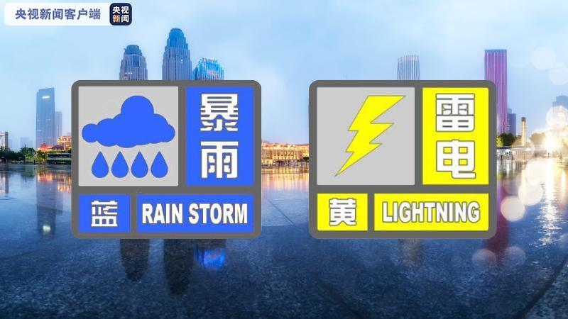 天津发布暴雨蓝色预警和雷电黄色预警