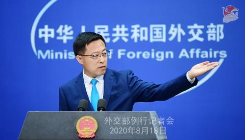 2020年8月18日外交部发言人赵立坚主持例行记者会插图(2)