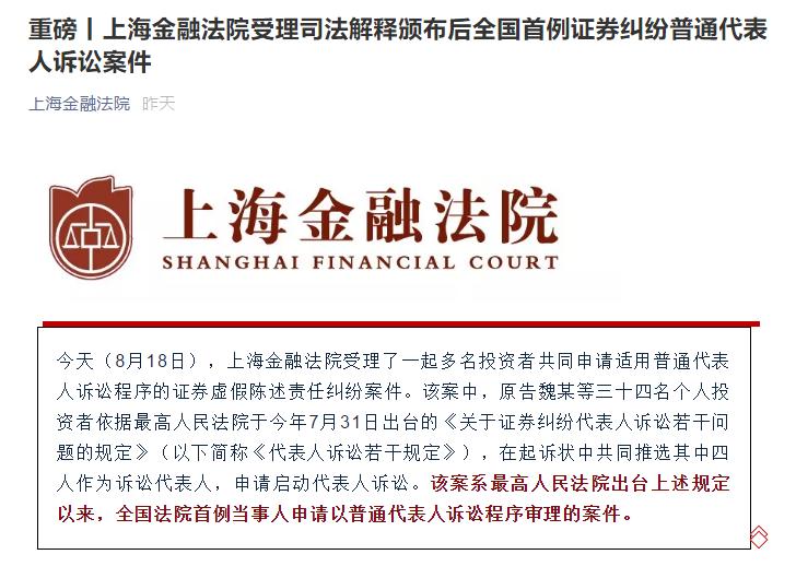 A股首例:代表人诉讼案来了 *ST飞乐索赔案成首例代表人诉讼