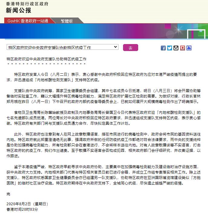 """""""内地核酸检测支援队""""7名队员今日抵港 香港特区政府:欢迎"""