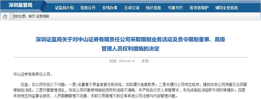 图片来源:深圳证监局官网
