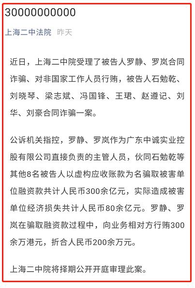 股价最狠暴跌97%:女老板300亿诈骗案 法院官宣了