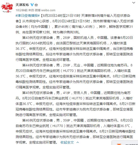天津新增4例境外输入无症状感染者 其中1人为国航机组人员