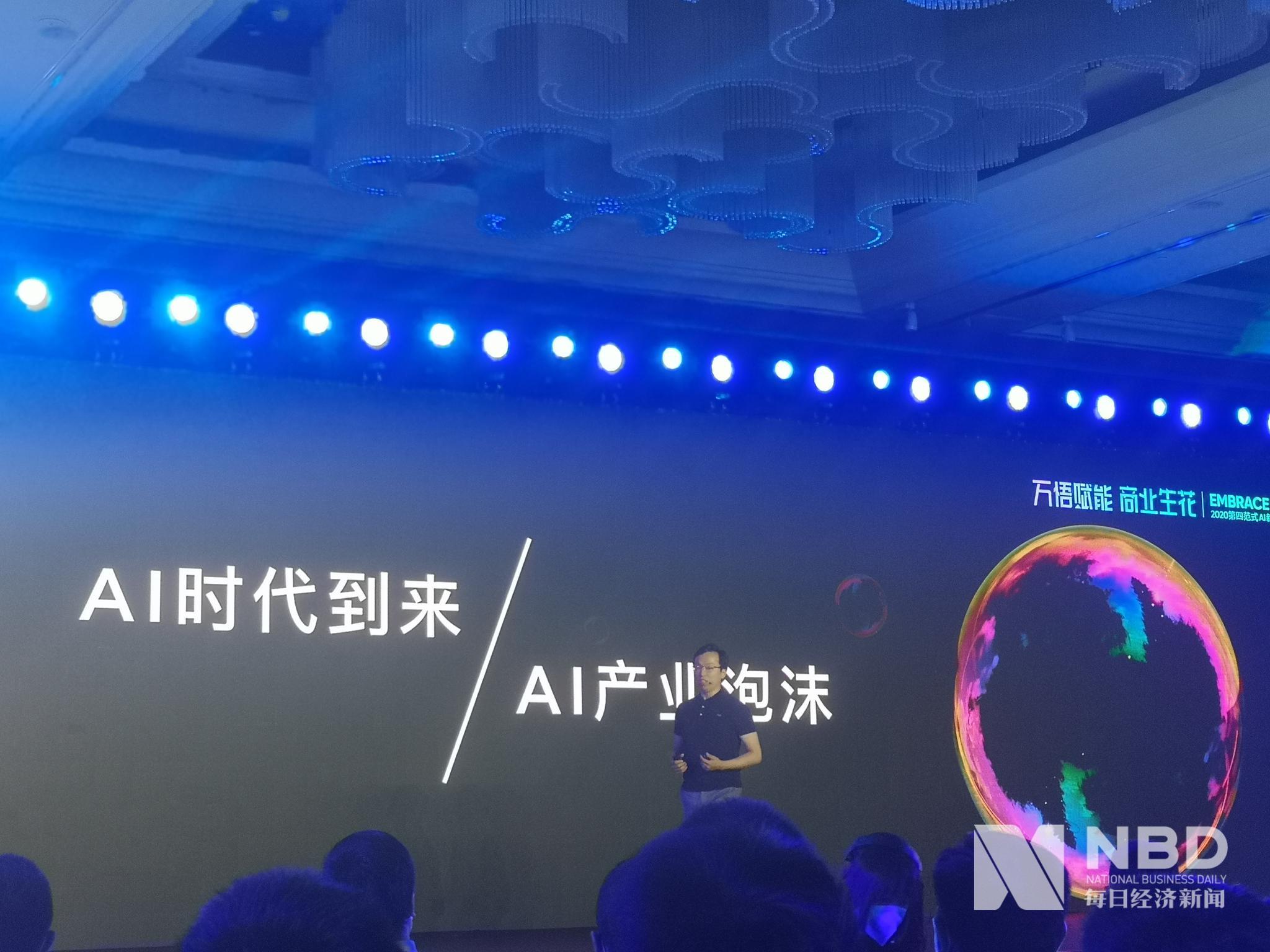 第四范式创始人兼CEO戴文渊 图片来源:每经记者 张晓庆 摄
