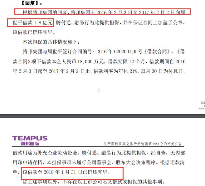 粤歉环保集会记要:股东应占利润4.5亿 环卫报答率21%