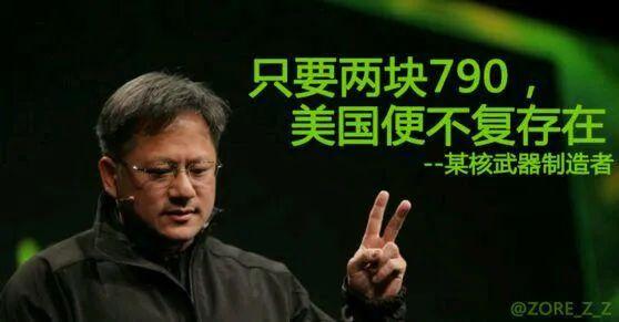 英伟达打算收购ARM 华为怎么又要莫名躺枪了?的照片 - 8