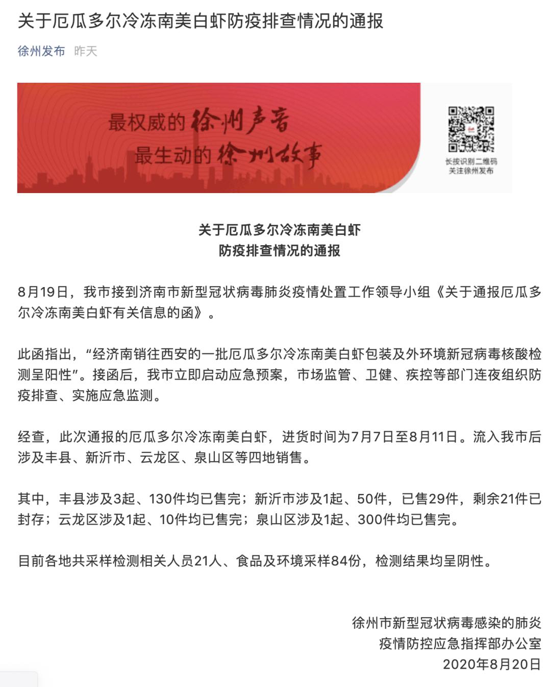 """北京科技周23日至29日""""云上""""举办 将展现科技战疫效果"""