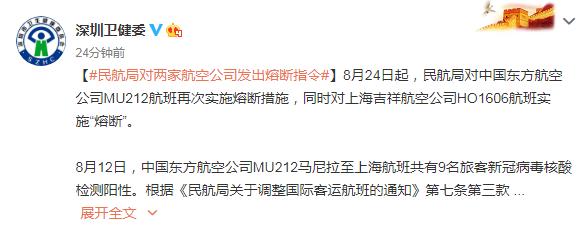 """民航局:对东方航空MU212航班和吉祥航空HO1606航班实施""""熔断"""""""