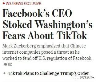 """TikTok在美国广受欢迎 到底""""扎""""了谁的心?"""