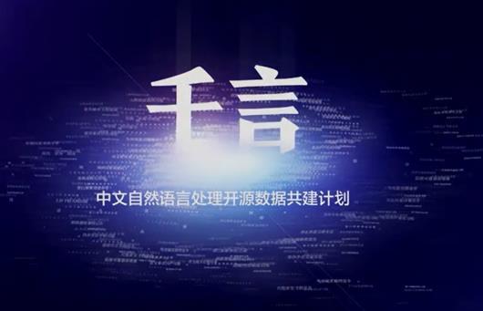 """百度联合发起中文自然语言处理数据共建计划""""千言"""""""