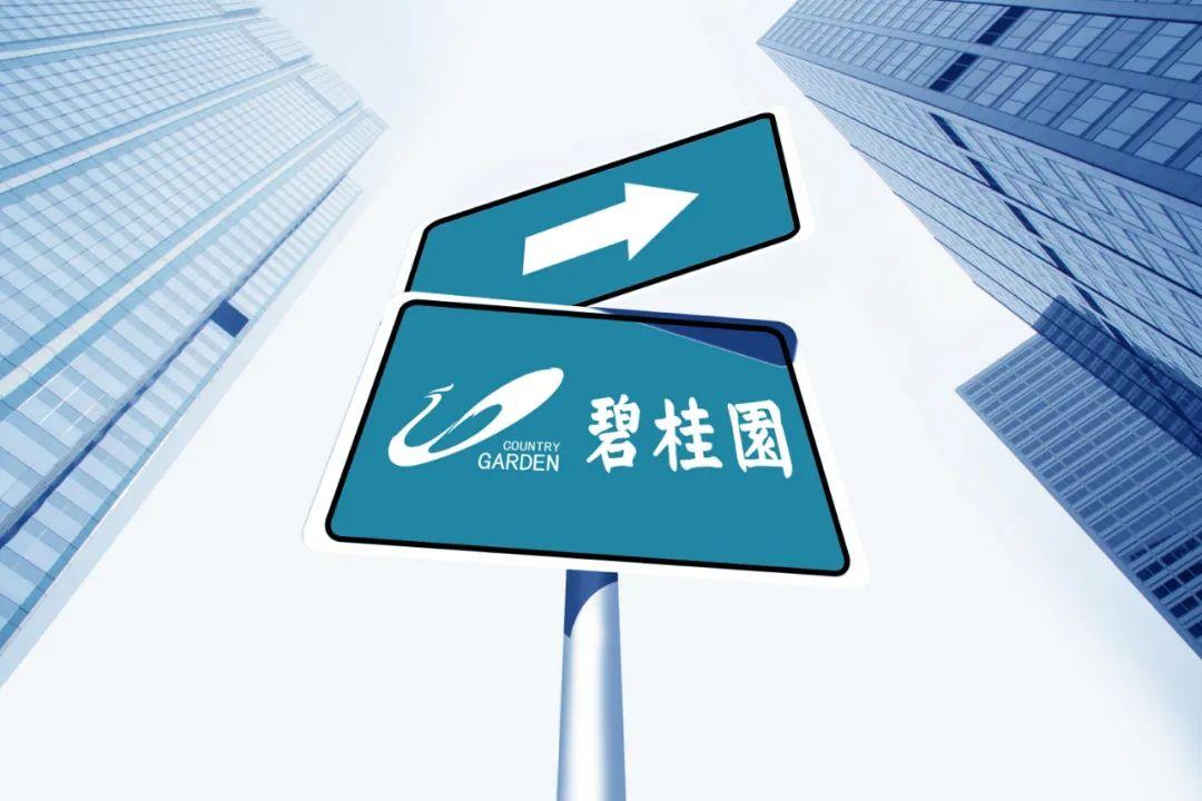 碧桂园中报底色:稳中求进逆市领跑,7808亿收入待结算释放