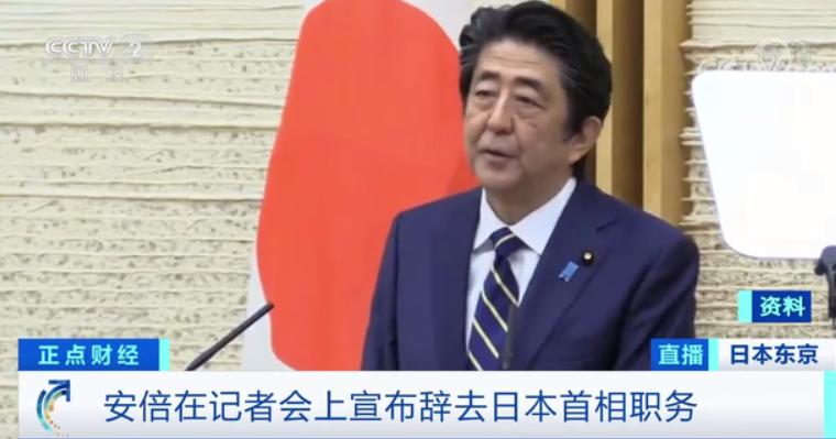 【蜗牛棋牌】安倍宣布辞职,消息一出,引日本资本市场震动!