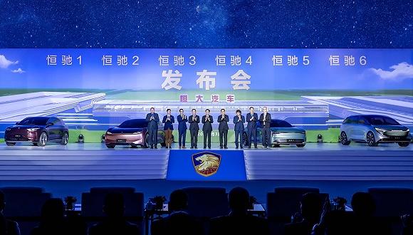 许家印的造车梦又进一步 恒大一口气发布6款车型
