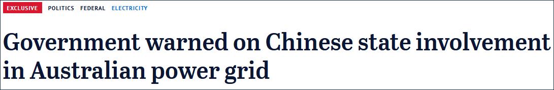 """澳议员又打起中国电气设备的主意 炒作""""中国威胁论"""""""