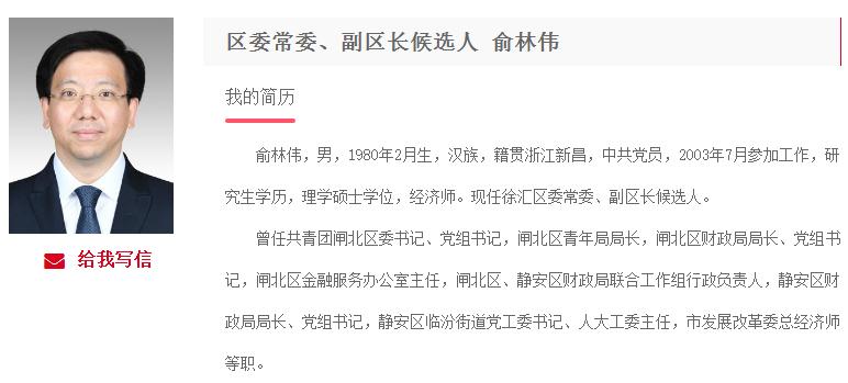 """""""80后""""俞林伟已任上海徐汇区委常委"""