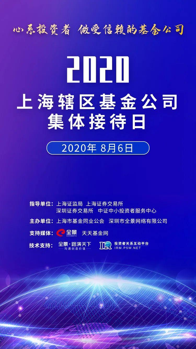 永赢基金关于举行2020年投资者网上集体接待日的通知