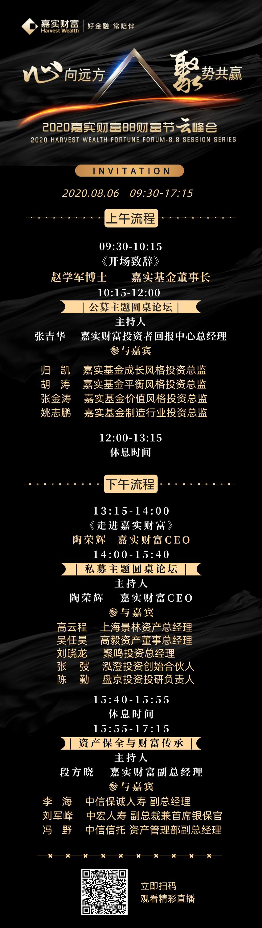 心向远方 聚势共赢—2020嘉实财富88财富节云峰会即将启幕!【文末有礼】