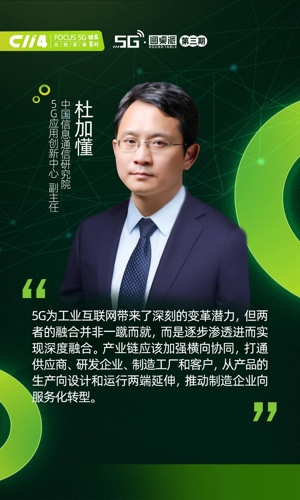杜加懂:5G赋能工业互联网深刻变革产业协同加速融合进程