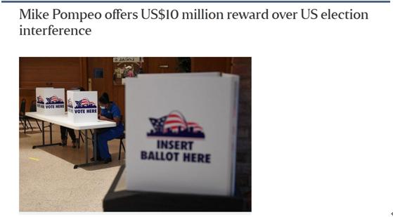 蓬佩奥悬赏千万美元防外国干预大选 结果被无情嘲讽