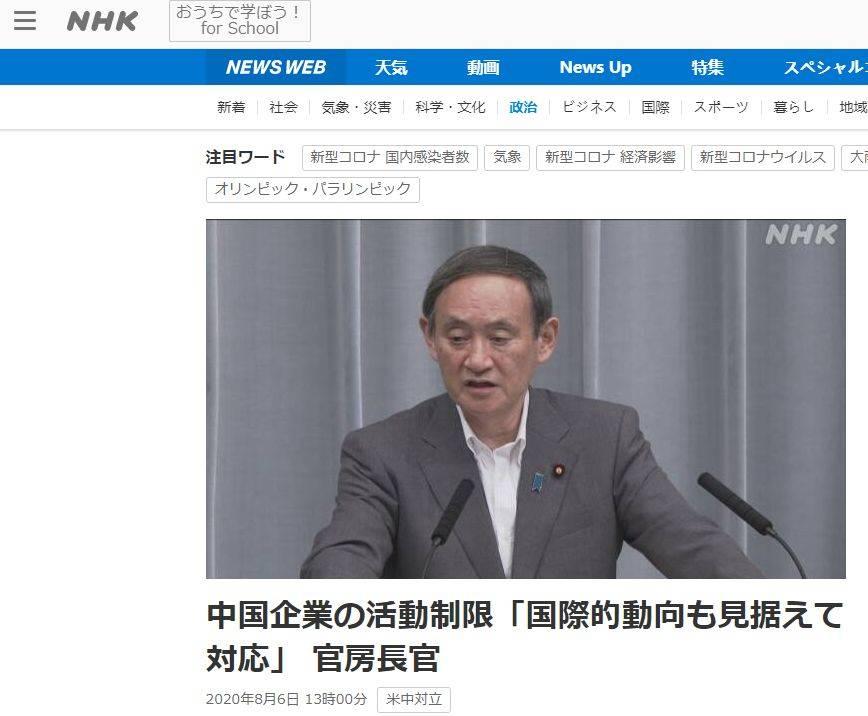 美國威脅禁用中國APP,日本官房長官