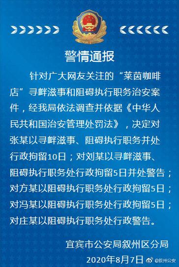 """四川宜宾警方通报""""莱茵咖啡店""""治安事件:5人被处罚"""