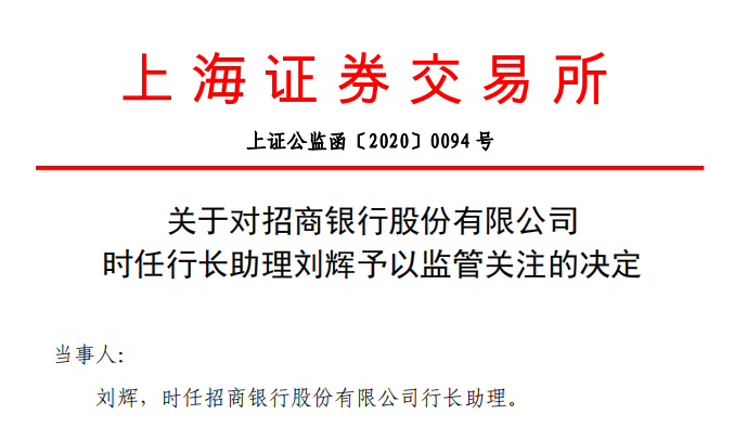 上交所:对招商银行时任行长助理刘辉予以监管关注