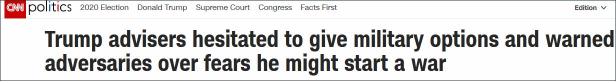 美媒:特朗普顾问们担心他会突然开战