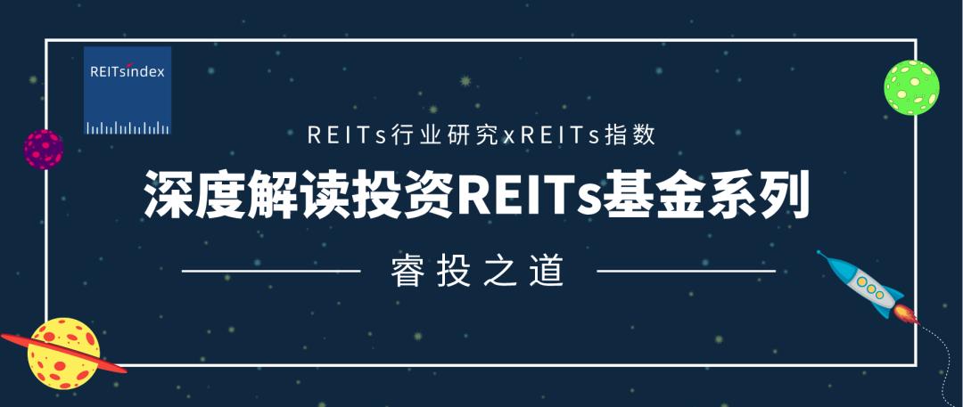 独家首发丨【REITs指数】公募REITs指引出台!普通投资者如何参与投资?