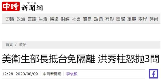 美卫生部长抵台免隔离 洪秀柱质问:他来台湾能做什么