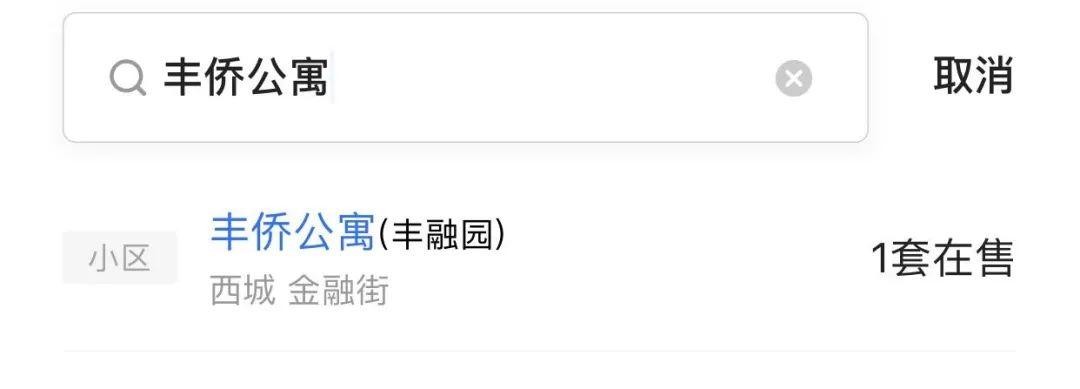 北京西城学区房经历疯狂抢购、创下30万/平米天价后 成交遇冷