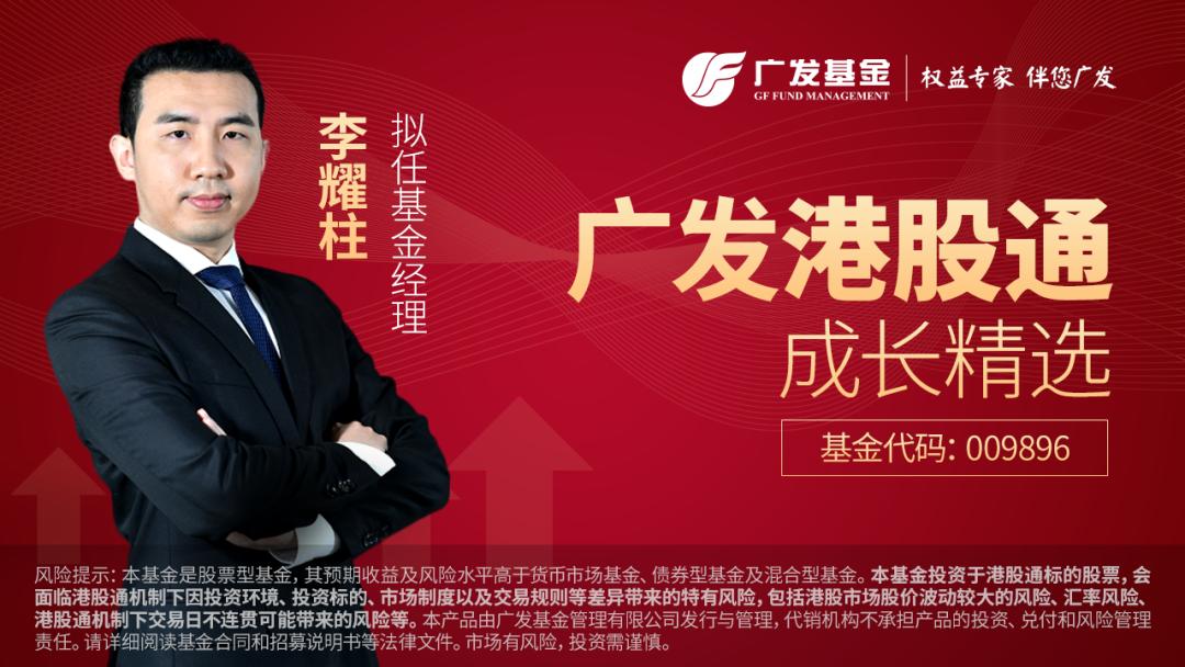 新基金来了!挖掘中国新经济的成长机会