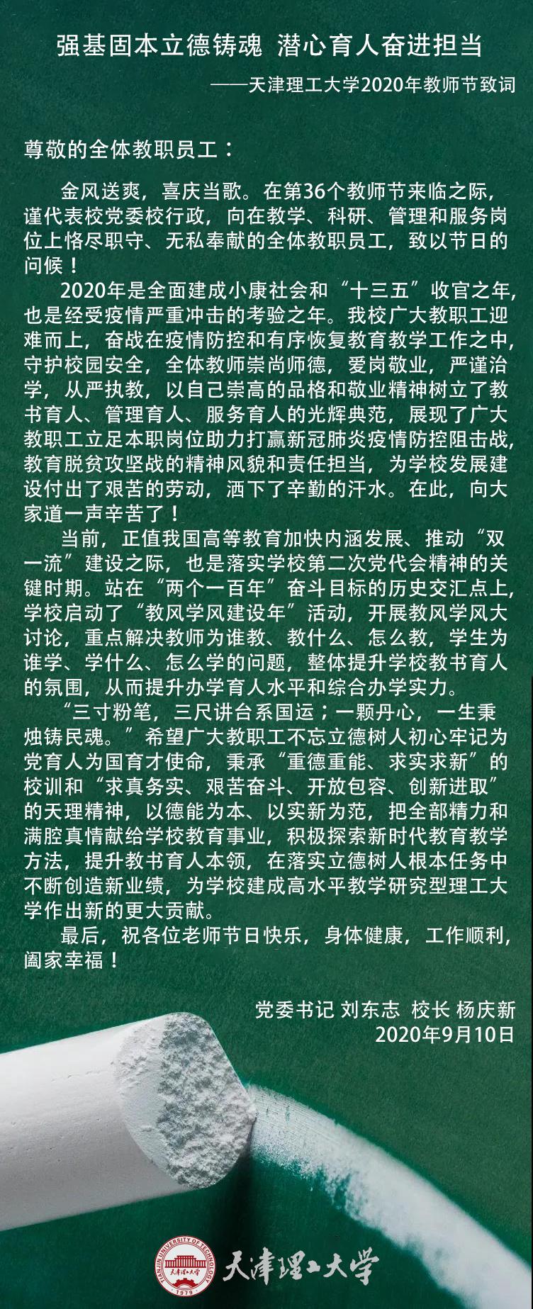 刘东志、杨庆新向全校教师和教育工作者致以节日祝贺和诚挚慰问图片