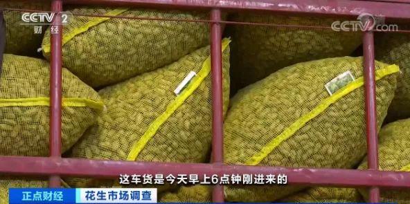 花生大卖:有人一天进货50吨 发生了啥?