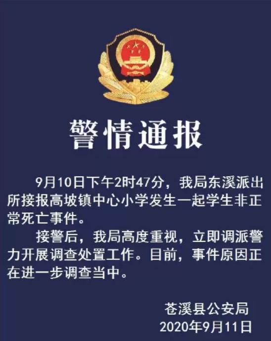 四川苍溪县发生一起学生非正常死亡事件 警方介入