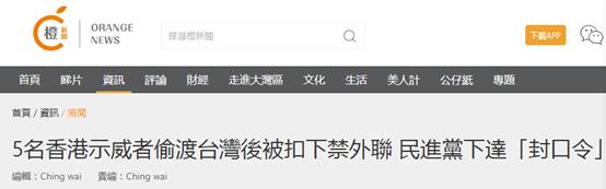 港媒:5名乱港分子偷渡台湾后被扣 民进党下