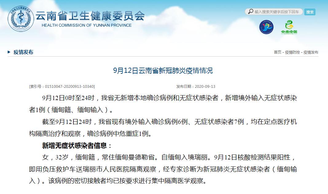 云南省新增境外输入无症状感染者1例
