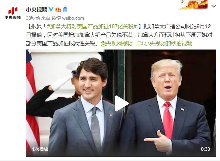 报复!加拿大将对美国产品加征187亿关税