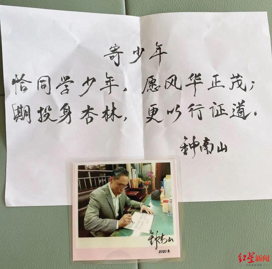 小学生收到钟南山爷爷回信:恰同学少年,期投身杏林