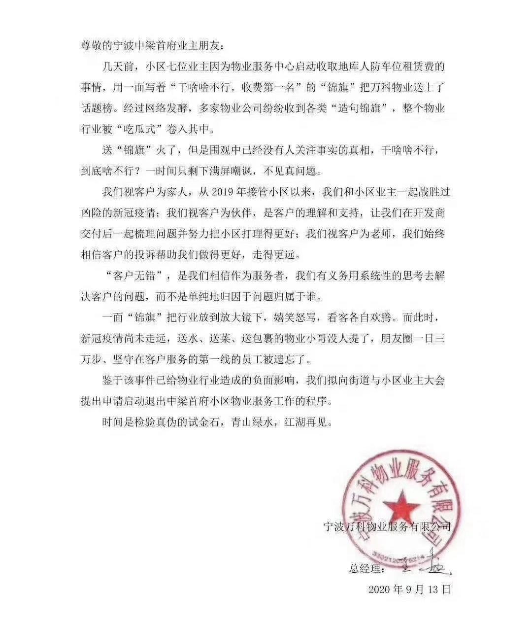 """遭遇业主""""锦旗门"""" 万科物业回应提前三月解约"""