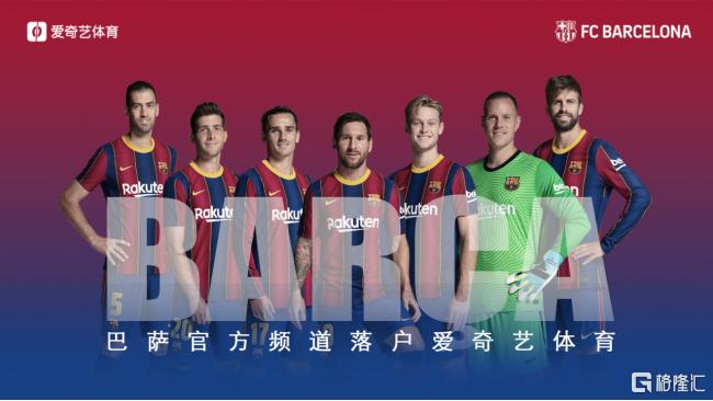 爱奇艺与巴塞罗那足球俱乐部达成合作 巴萨频道落户爱奇艺体育