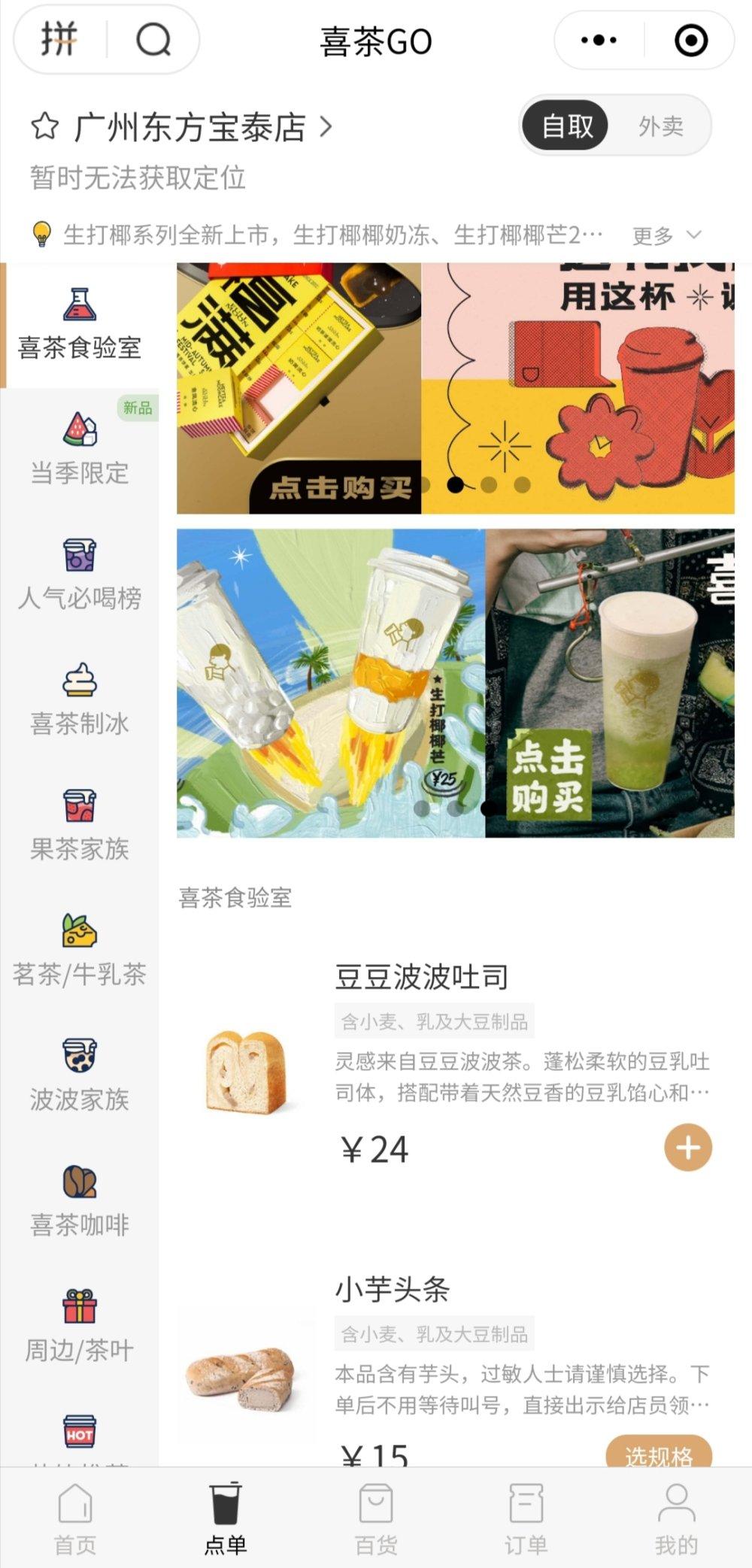 喜茶创始人聂云宸的野望 从产品到人性