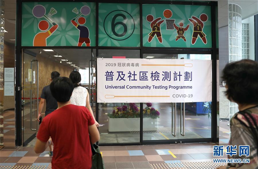 香港市民参与普检计划 图自新华网