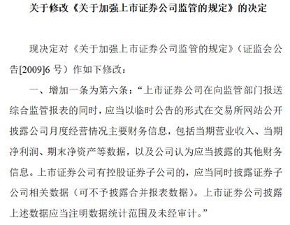 """突发!多家券商暂缓披露8月业绩,行业""""惯例""""生变?"""