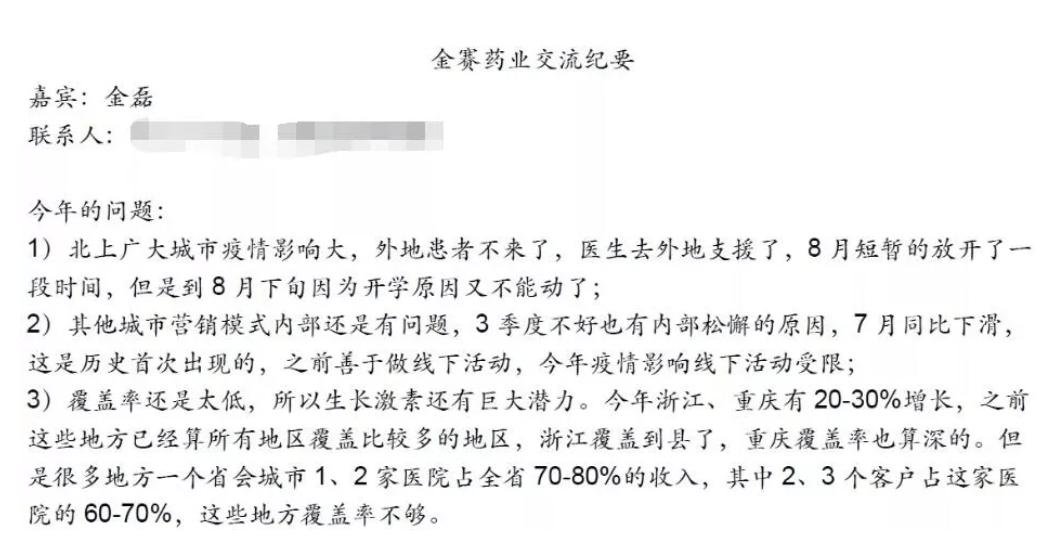 """""""医药茅台""""长春高新跌停背后 三季度业绩预告遭质疑"""
